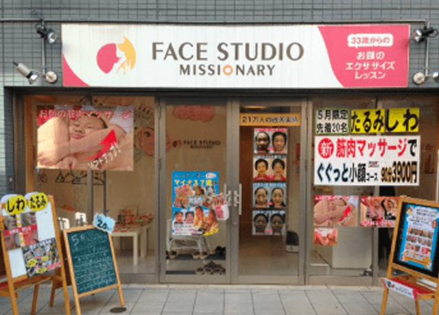 フェイススタジオ 新丸子店の店舗外観